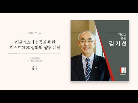 [CBS 매거진 시사보도프로그램] AI클러스터 성공을 위한 지스트 2020 성과와 향후 계획_지스트 김기선 총장 인터뷰