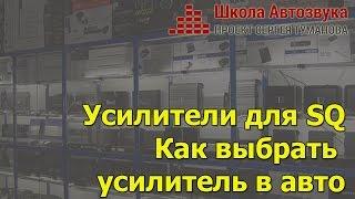 Усилители для SQ. Как выбрать усилитель в машину(Небольшое пояснение к видео. ----------------------------------------------------- В А-классе на выходе тоже стоят транзисторные..., 2016-11-01T07:50:37.000Z)