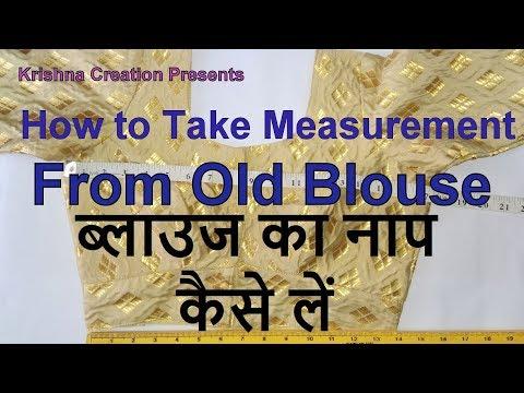 ब्लाउज का नाप कैसे लें How to take measurement  from old Blouse in Hindi By Krishna Creation