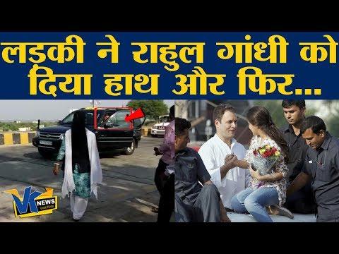 लड़कियों को देखकर पूरा काफिला क्यों रोक देते हैं राहुल?Rahul Gandhi stopped for a girl in Jahalawad