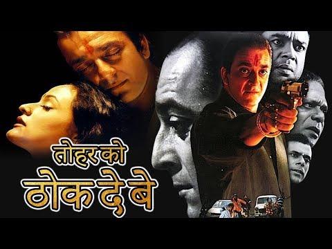 तोहार को ठोक दे बे (Vaastav) Hindi Movie Dubbed In Bhojpuri | Sanjay Dutt , Namrata Shirodkar
