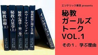 動画第一弾!超難解な学問、秘教学を学ぶ理由。 エソテリック東京~アリ...