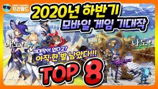 2020년 하반기 모바일 게임 기대작 TOP 8 (로얄…