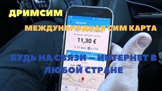 видео Мобильная связь и Интернет в Париже