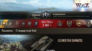 T110E5  Чудеса в ущелье Ласвилль))) Стандартный бой  World of Tanks 0.9.14 WОT