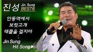 진성 인기곡 노래모음 (6곡 연속듣기) Jin Sung BEST6 보릿고개 + 안동역에서 외