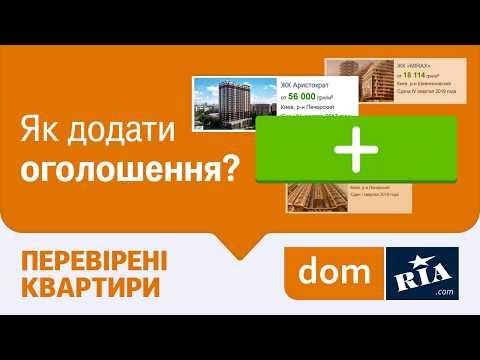 Як додати оголошення на DOM.RIA