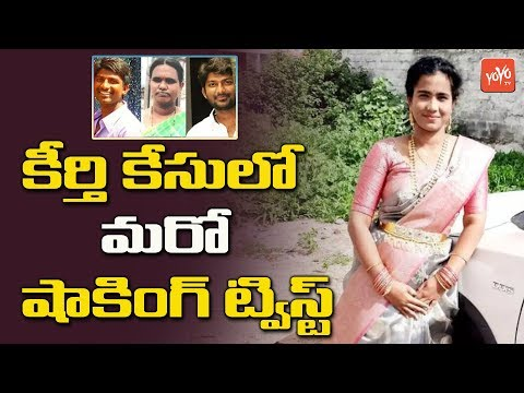 Keerthi Reddy Case New Twist | Keerthi Reddy Mother Rajitha | Lover Shashi Kumar | YOYO TV Channel