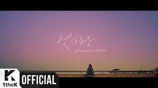 MV Jung Key _ First Love Feat YUJU Of GFRIEND Feat  Of