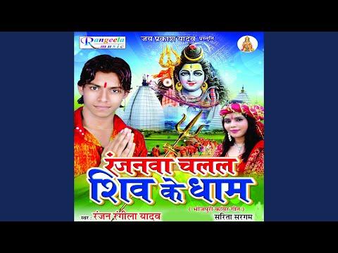 Tohare Bharose Bhole Baba