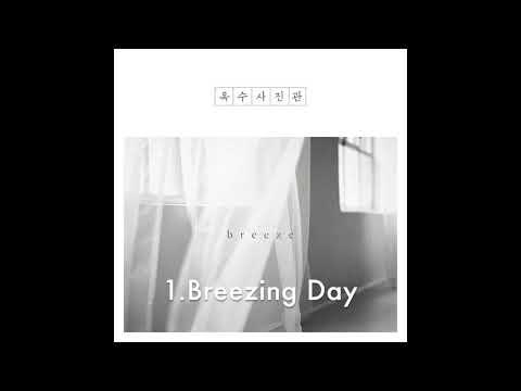옥수사진관 [breeze] - 1. Breezing Day