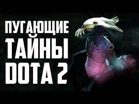 видео: 3 ПУГАЮЩИХ ФАКТА О dota 2 [#2]
