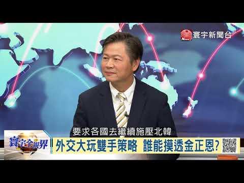 20180804 寰宇全視界 北韓疑偷造飛彈 朝鮮半島風雲再起?