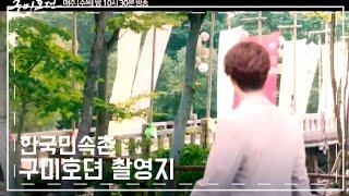 한국민속촌_용인(feat:구미호뎐촬영지)