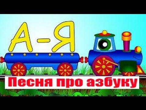Песня про азбуку. Насекомые учат алфавит