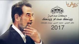 صدام وينك صدام #دبكات صدامية 2017