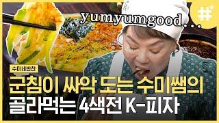 [#수미네반찬] 한국식 피자요? 김수미가 알려주는 K-피자 '4색전' 만드는 법! 비주얼도 100점, 맛도 …