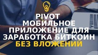 Биткоин Майнер - Добыча и Заработок Биткоинов