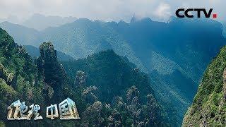 《地理中国》 穿越险境·丛林秘境 探秘神农架 20191015 | CCTV科教