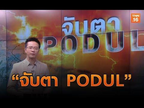 จับตา PODUL | 29 ส.ค.62 | TNN ข่าวเช้า