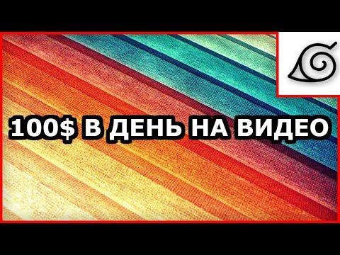 Как заработать на ютубе от 2000 рублей в день без вложений?