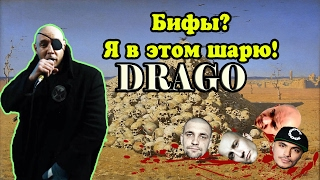 DRAGO: История Бифов (VS Schokk, Птаха, Баста,Триада, ST1M)