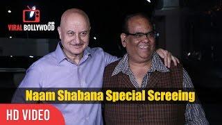 Anupam kher and satish kaushik at naam shabana movie special screening | viralbollywood