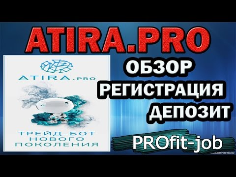 ATIRA PRO |ОБЗОР| РЕГИСТРАЦИЯ| ДЕПОЗИТ