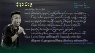 ធ្វើម្ដេចយើងក្រ Tver madech yerng kro Khi sokun Lyric and Chord