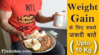 5 tips on how skinny guys can get muscular | Gain upto 10 kgs | बिना mass gainer खाए वजन बढ़ायें