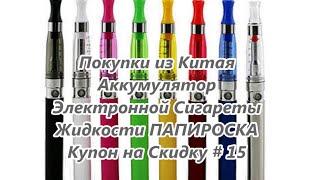 Покупки из Китая. Аккумулятор Электронной Сигареты + Жидкости ПАПИРОСКА + Купон на Скидку # 15(Покупки из Китая. Аккумулятор Электронной Сигареты + Жидкости ПАПИРОСКА + Купон на Скидку / Shopping from China. Battery..., 2014-10-30T14:20:52.000Z)