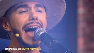 «Блюз выходного дня» от Тимура Родригеза | Шоу выходного дня