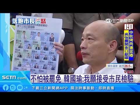 韓國瑜談被罷免「氣噗噗」!直播怒嗆:何不從娘胎就罷免? 三立新聞台