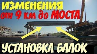 Крымский мост(21.09.2018) Что случилось на подъезде к мосту?Монтаж балок на разворотной петле!