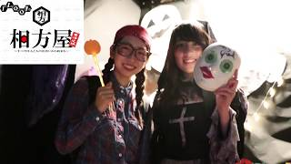 10/25に渋谷wombにて開催された東洋大学広告学研究会主催のハロウィンイ...