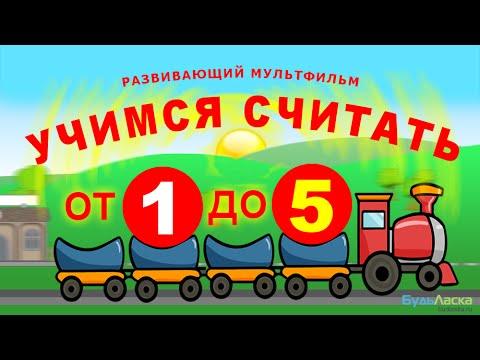 Мультфильм про цифры от 1 до 5