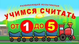 "Развивающий мультфильм про паровоз ""Учим цифры от 1 до 5"""