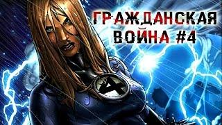 Гражданская война #4 - Комиксы Marvel