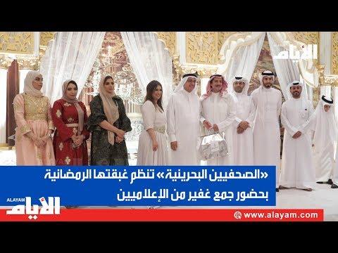 «الصحفيين البحرينية» تنظم غبقتها  الرمضانية بحضور جمع غفير من الإعلاميين  - نشر قبل 3 ساعة