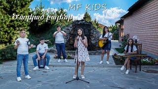 Ծաղկած Բալենի / Tsaghkats Baleni - MF Kids Feat Sargis Stepanyan