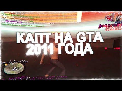 КАПТ НА СБОРКЕ 2011 ГОДА!
