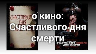 Счастливого дня смерти и Счастливого нового дня смерти \ Очередной блог о кино