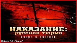 Русская тюрьма вчера и сегодня [18 серий из 18] Все серии подряд