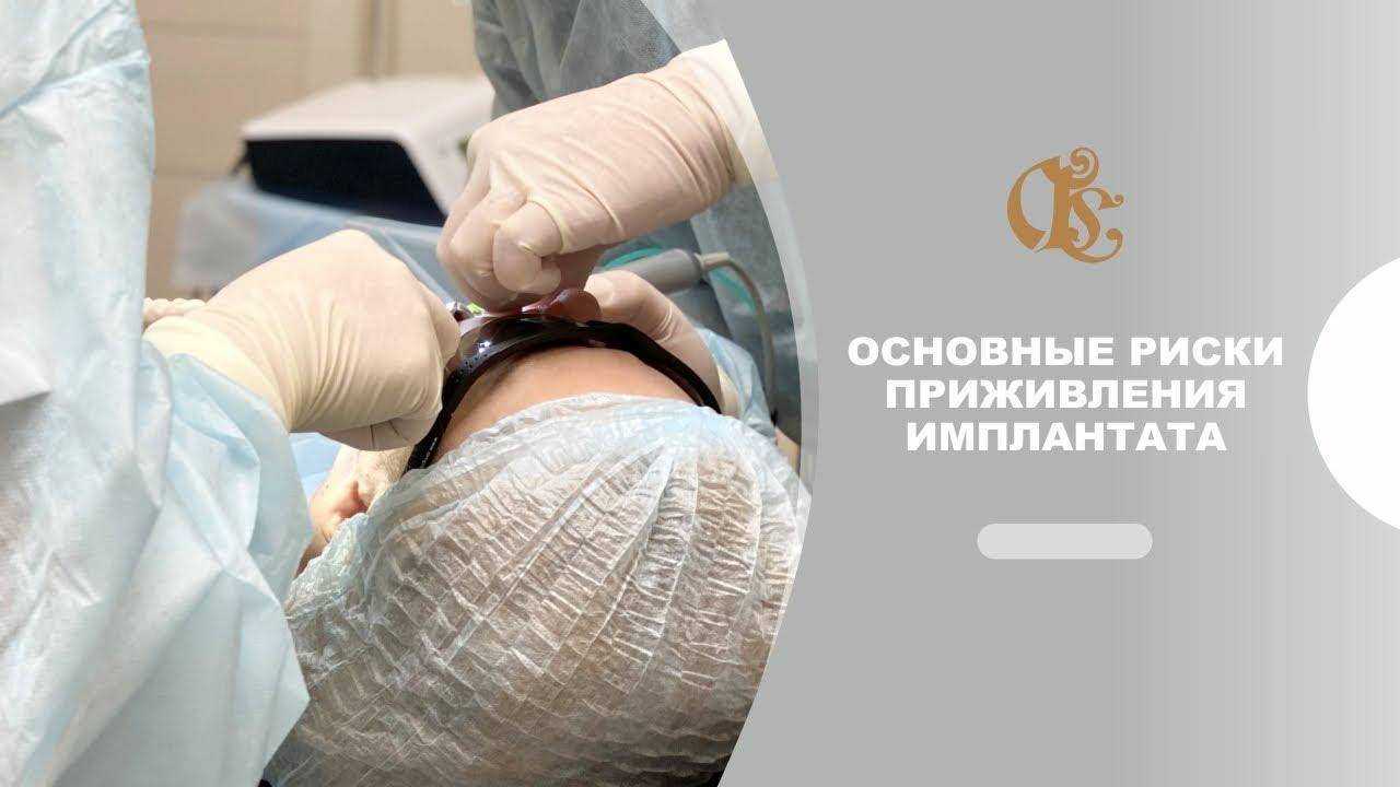 Основные риски приживления имплантата.