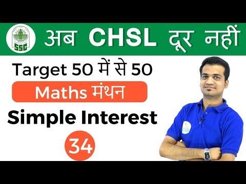 10:00 AM Maths मंथन by Naman Sir | Simple Interest | अब CHSL दूर नहीं- Day #34