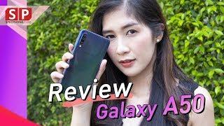 รีวิว Samsung Galaxy A50 คุ้มแค่ไหน?? ในช่วงหมื่นนิดๆ ll ราคา11,490.-
