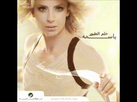 Bassima - Sawa 3atoul / باسمة - سوا عطول
