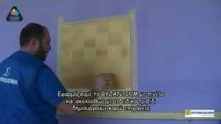 BYZANTIUM ΣΚΑΚΙΕΡΑ - CORRENTE CHROMODOMI -