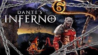 Dante s Inferno - 6 Круг пылающих сфинктеров