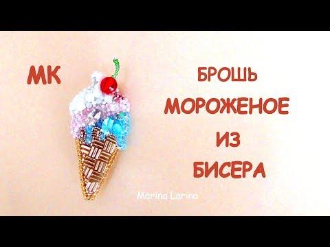 Брошь Мороженое из бисера. МК / DIY Beaded Brooch Ice cream